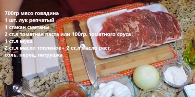 рецепт: Бефстроганов со сметаной