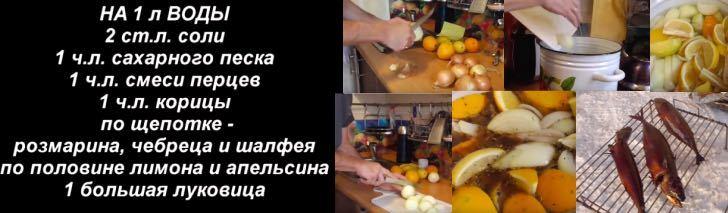 рецепт маринада для копчения рыбы